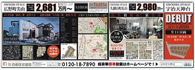 OWNERSSTAGE久御山町佐山 広告初掲載チラシ